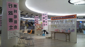 P1000002行政書士制度広報月刊行事.jpg